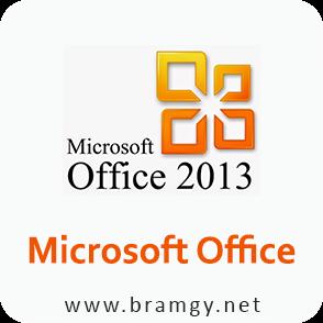 تحميل برنامج مايكروسوفت أوفيس 2013 كامل مجاناً