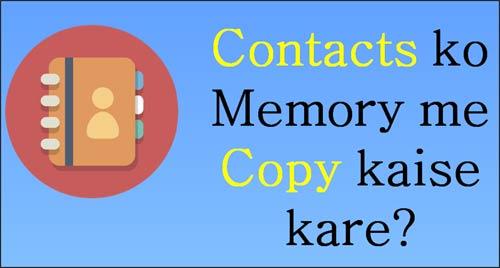 phone-contact-memory-me-copy-kaise-kare