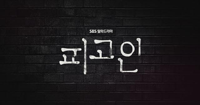 被告人-線上看-戲劇簡介-人物介紹-SBS