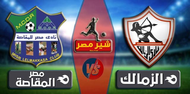 مباراة الزمالك ومصر المقاصة - الدوري المصري الممتاز