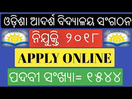 Online Apply New Job in Odisha