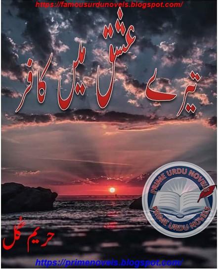 Tery ishq mein kafir novel pdf by Hareem Gul Complete