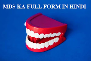 mds full form in hindi,mds ka full form