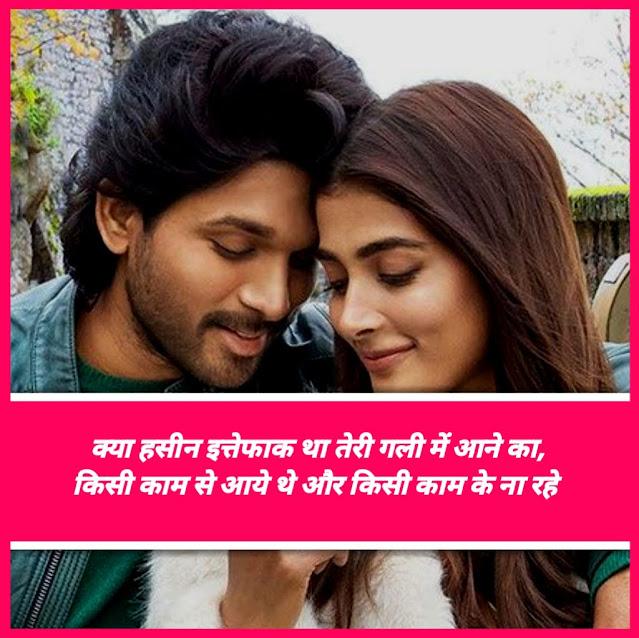 38+ 2 line romantic shayari in hindi | cute 2 line shayari