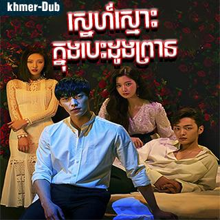 Sne Smos Knung Dai Prean [Ep.01-17]