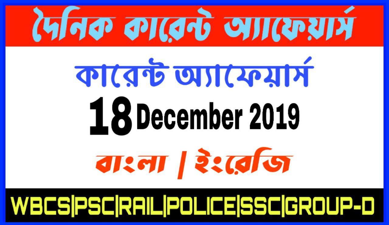 Daily Current Affairs In Bengali and English 18th December 2019 | for All Competitive Exams