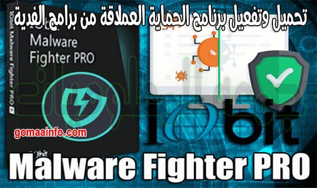 تحميل وتفعيل برنامج الحماية العملاقة من برامج الفدية | IObit Malware Fighter Pro