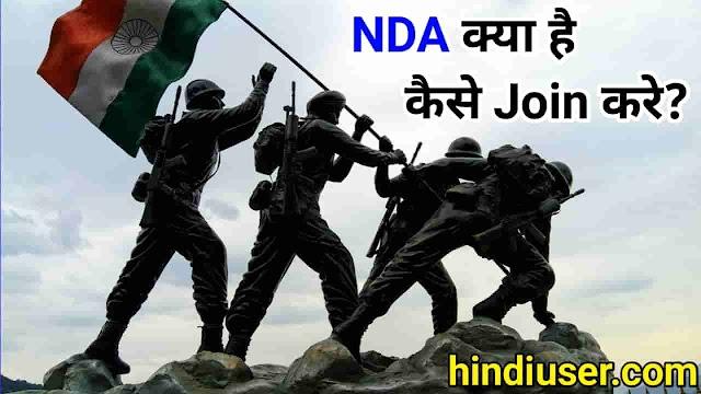 NDA क्या है और कैसे Join करे? जानिए NDA Kya Hai