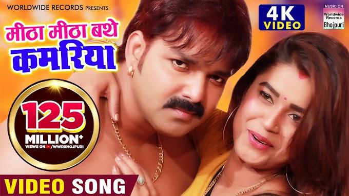 Pawan Singh SuperHit Song | 4K VIDEO | Mitha Mitha Bathe Kamariya | Feat Dimpal Singh | मीठा मीठा बथे कमरिया हो