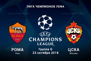 Рома – ЦСКА прямая трансляция онлайн 23/10 в 22:00 по МСК.