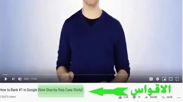 لتصدرفيديوهاتك نتائج البحث وتحقيق 4000 ساعة