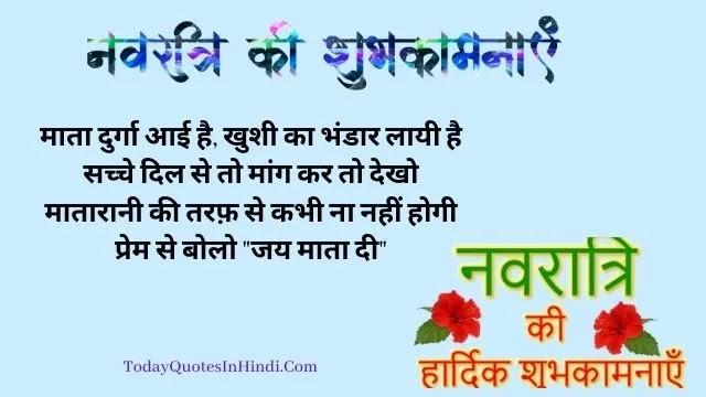 navratri ki shubhkamnaye in hindi, navarathri wishes