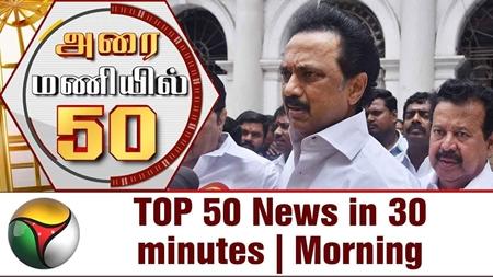Top 50 News in 30 Minutes | Morning 07-01-2018 Puthiya Thalaimurai TV