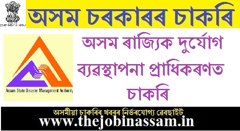 Assam State Disaster Management Authority Recruitment 2019