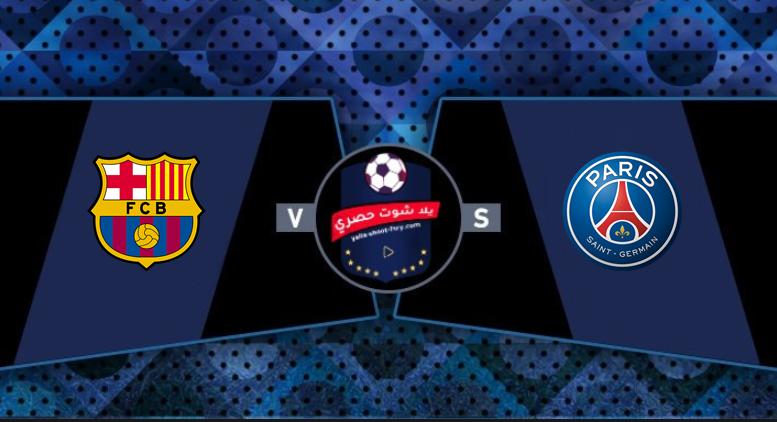 مشاهدة مباراة برشلونة وباريس سان جيرمان