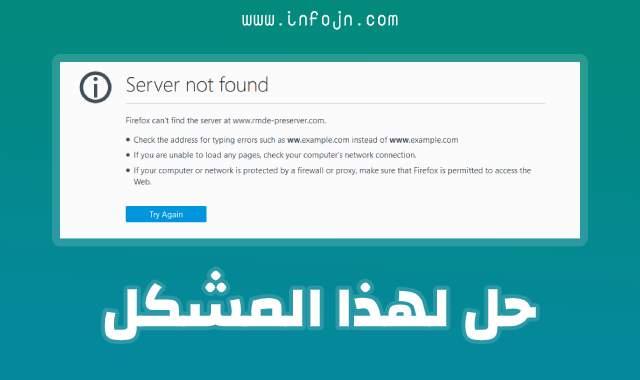 حل مشكل صفحة service not found في متصفح Firefox