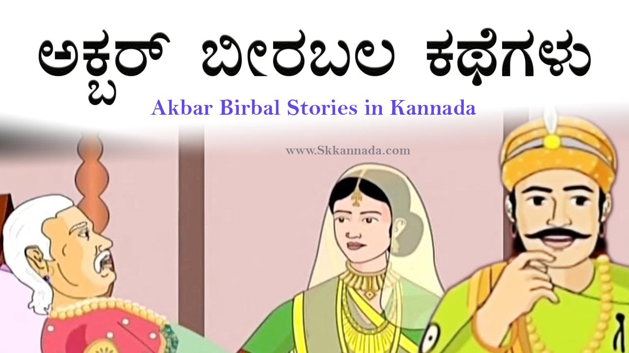 ಅಕ್ಬರ್ ಬೀರಬಲ ಕಥೆಗಳು - Akbar Birbal Stories in Kannada