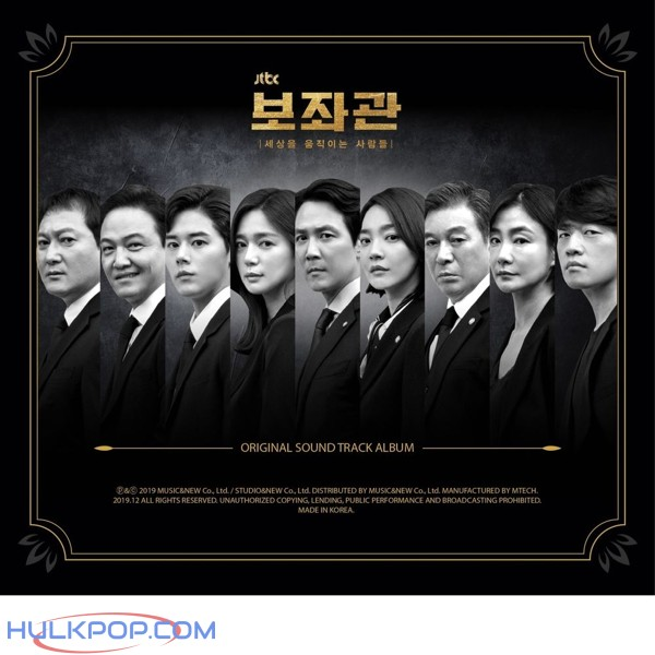 Various Artists – Chief of Staff OST