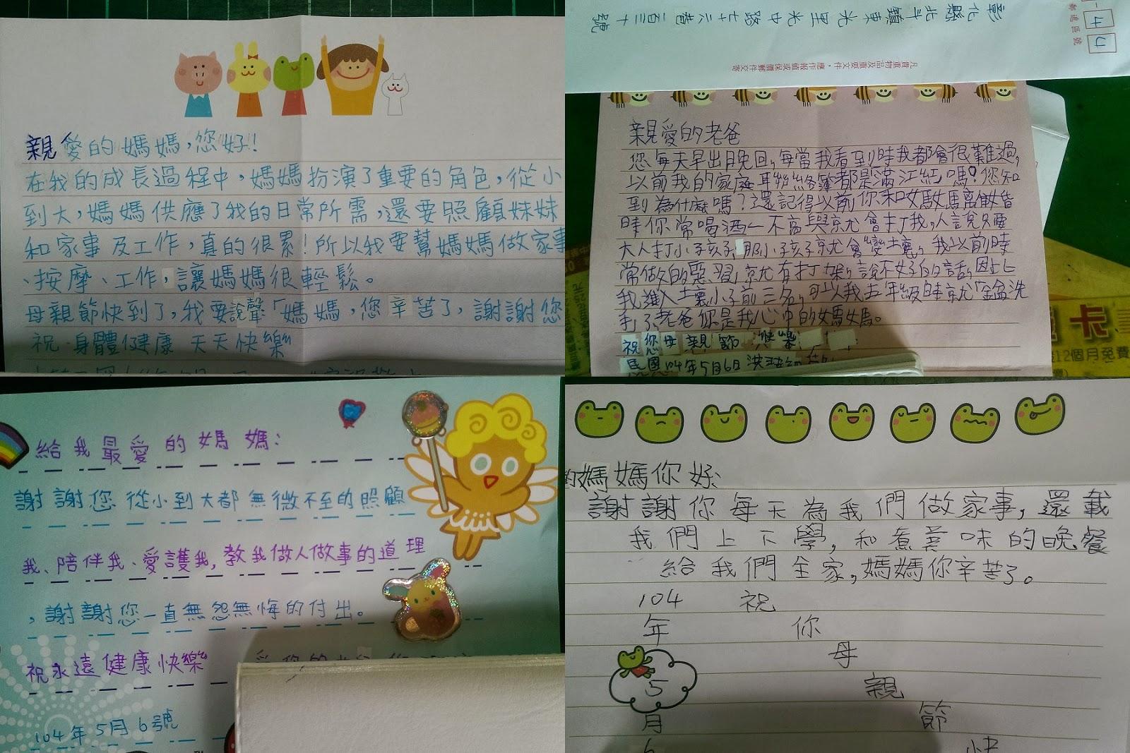 yen窩: 給媽咪的一封信