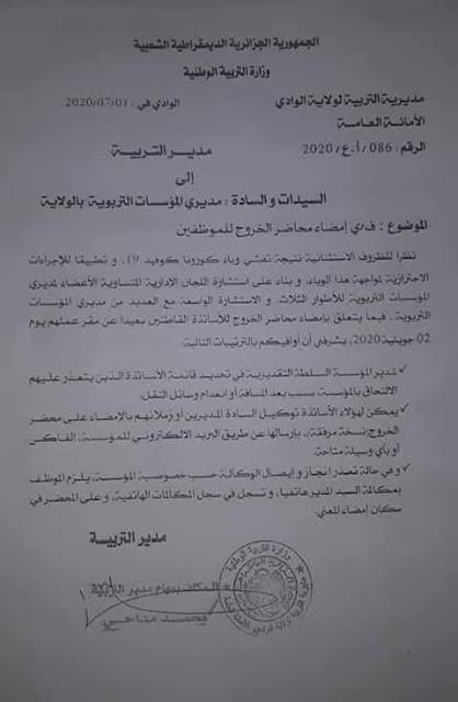 وزارة التربية الوطنية بالجزائر تتفوق على وزارة أمزازي في توقيع محضر الخروج