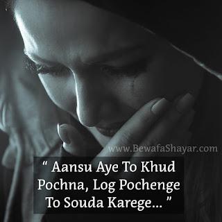 Eyes With Tears Shayari, Tears Shayari, Eyes with tears quotes in hindi and urdu, tears in eyes, hindi aansu shayari, Aansu Shayari, Ansu Shayari, Aasu Shayari, Asu Shayari, आंसू शायरी , अक्स शायरी, आअंखें शायरी, रुला देने वाली शायरी, रोने वाली शायरी, दर्द शायरी, आँखों में आंसू