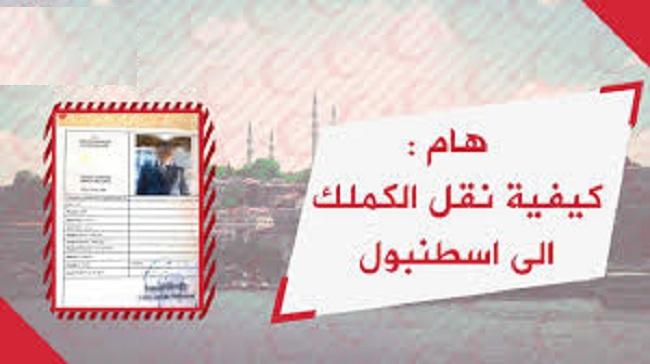 أخبار سارة وأمل جديد للسوريين في إسطنبول