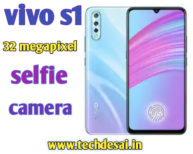Vivo s1 lunch in india know price features and full Specifications,