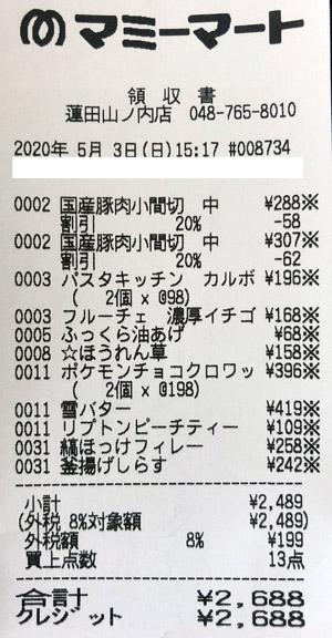 マミーマート 蓮田山ノ内店 2020/5/3 のレシート