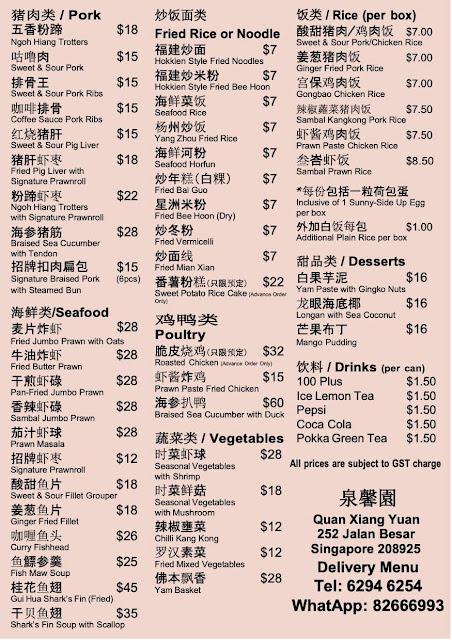 Quan_Xiang_Yuan_Hokkien_Restaurant