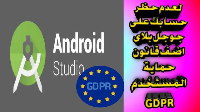 شرح كيفية اضافة gdpr الى كود سورس تطبيقك على Android Studio