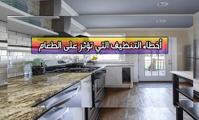 أهم اخطاء التنظيف في المطبخ التي يجب تفاديها