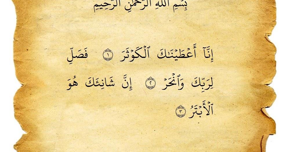 Bacaan Surat Al Kautsar Dan Terjemaahannya Dalam Bahasa