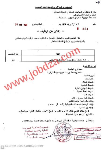 إعلان توظيف في أمن ولاية قسنطينة