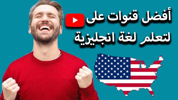أفضل 4 قنوات على اليوتيوب لتعلم اللغة الإنجليزية