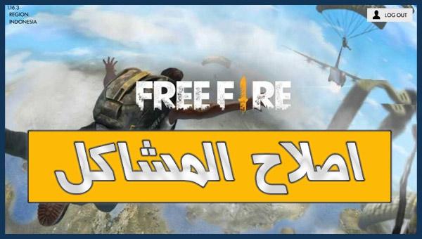 Free Fire - حل واصلاح جميع المشاكل الشائعة في لعبة فري فاير