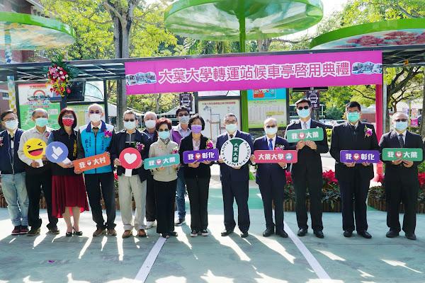 大葉大學31週年校慶  公車入校轉運站候車亭啟用