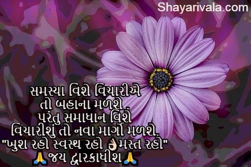 Gujarati Shayari For life