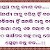 21 Useful Odia Nitibani Image~odia sadhu bani Ajira Anuchinta TV
