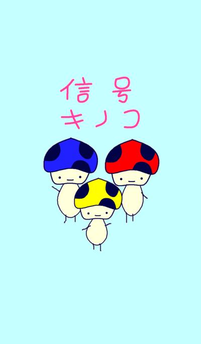 Signal mushroom