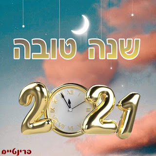 ברכות 2021