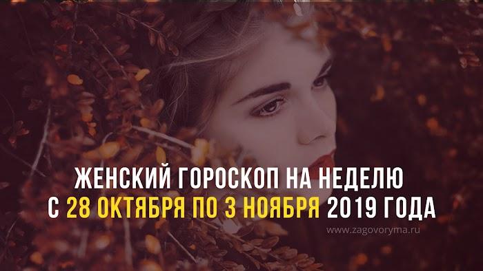 Женский гороскоп на неделю с 28 октября по 3 ноября 2019 года