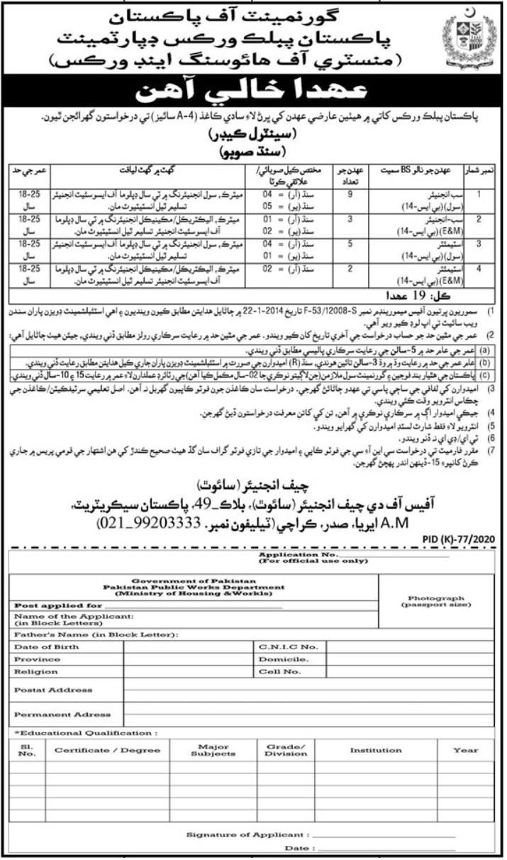 Pakistan Public Works Department Jobs 2020 in Karachi