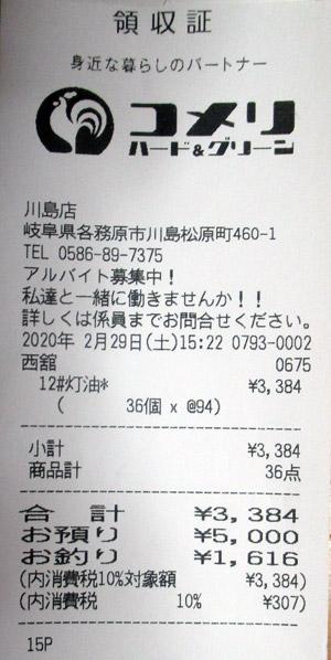コメリ 川島店 2020/2/29 のレシート