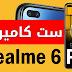 مراجعة هاتف شركة ريلمي الجديد Realme 6 Pro