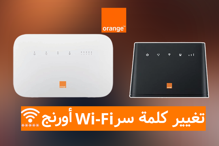 تغيير كلمة سر Orange dar box wifi الأبيض و الأسود