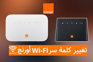 تغيير كلمة السر لراوتر Orange Dar Box