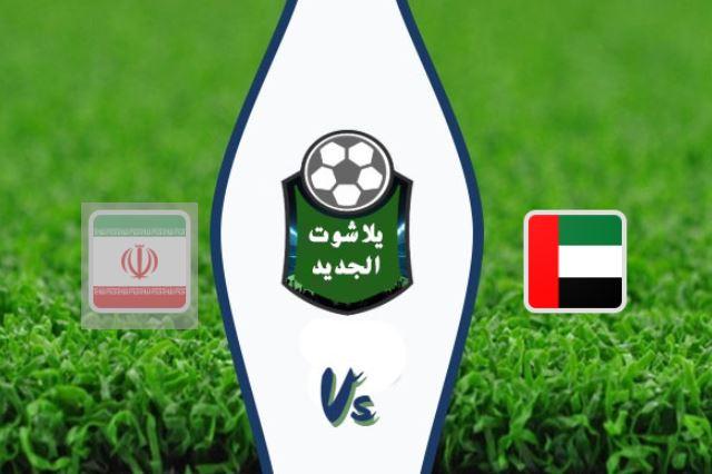 نتيجة مباراة الإمارات وايران بتاريخ 10-11-2019 التصفيات المؤهلة لكأس اسيا 2020 - تحت 19 سنة