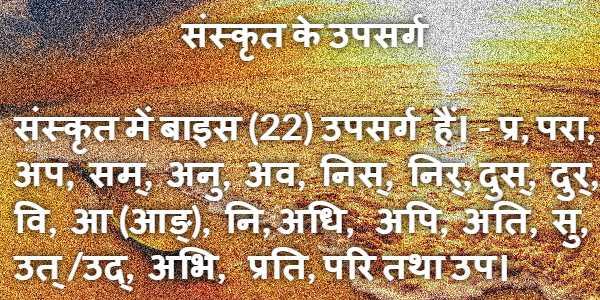 upsarg in sanskrit vyakaran