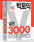 Big TOEIC Practice Test 3000 Vol 1, 2 (PDF + Audio)
