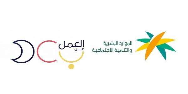 وزارة الموارد البشرية تعلن توفر 124 وظيفة متنوعة عن بعد للرجال والنساء 2021